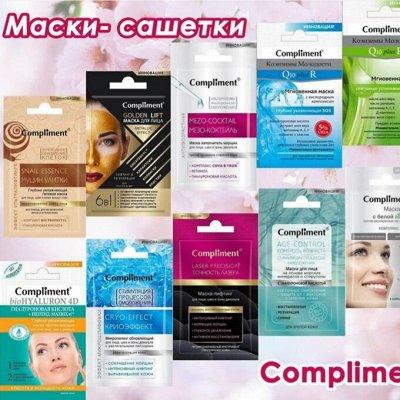 Европейское качество косметики по доступной цене — Compliment  Маски Саше для лица,шеи и зоны декольте — Защита и питание