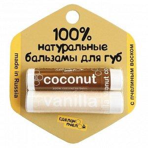 """100% натуральные бальзамы для губ """"Coconut&Vanilla"""" 2 штуки"""