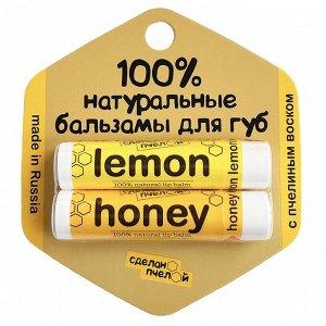 "100% натуральные бальзамы для губ ""Lemon&Honey"" 2 штуки"
