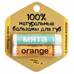 """100% натуральные бальзамы для губ """"Мята&Orange"""" 2 штуки"""