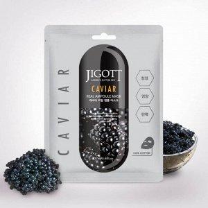 Jigott Caviar Real Ampoule Mask Ампульная тканевая  маска с экстрактом икры