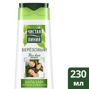 Чистая линия Бальзам 230мл БЕРЕЗОВЫЙ д/всех тип. волос