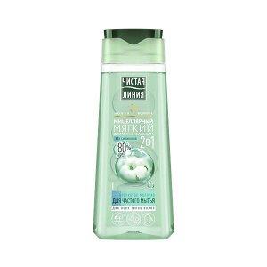 Чистая линия Шампунь 250мл Мицеллярный 2в1 д/частого мытья Хлопковое молочко д/всех тип.волос