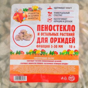 """Пеностекло для орхидей и остальных растений """"Рецепты Дедушки Никиты"""", 10л"""