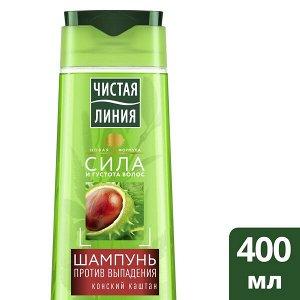 Чистая линия Шампунь  400мл Против выпадения волос Конский каштан д/усталых,склонных к выпадению
