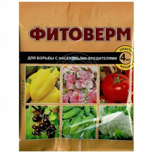 Фитоверм Тли, трипсы, клещи на овощных, плодовых культурах, комнатных цветах Биопрепарат широкого спектра действия. Разрешен в теплицах и для комнатных растений.