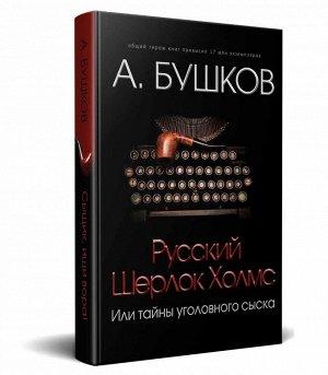 Русский Шерлок Холмс или Тайны уголовного сыска