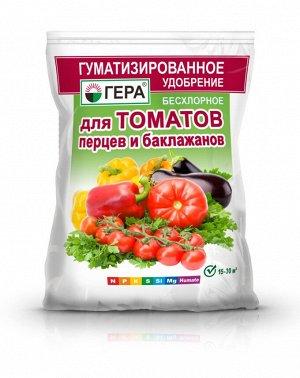 Удобрение ГЕРА для Томатов и Перцев гуматизированное 0,5кг