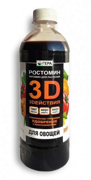 Жидкое комплексное удобрение с гуматом калия 3D Для овощей 0,5л