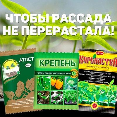 Агрикола! + Опрыскиватели! Садовый инструмент!   — Регуляторы роста растений — Стимуляция роста