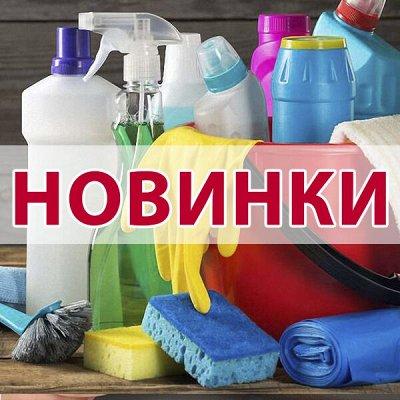 Социальная закупка💯Семейный рай👨👩👧👦Экономим вместе❗️ — Новинки от 14.08.2020 — Хозяйственные товары