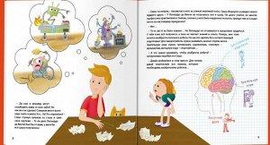 Как исполняются мечты? Книга о том, как обучиться всему, чему хочешь
