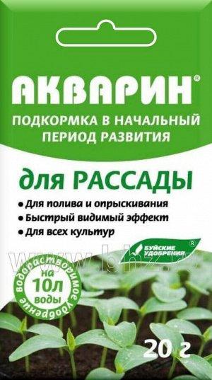 Буйское Водорастворимое комплексное минеральное удобрение Акварин для рассады 20гр