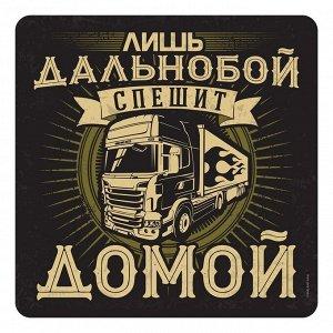 Наклейка на автомобиль «Дальнобой спешит домой» 2876006