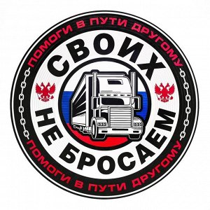 Наклейка на автомобиль «Братство дальнобоев» 2876008