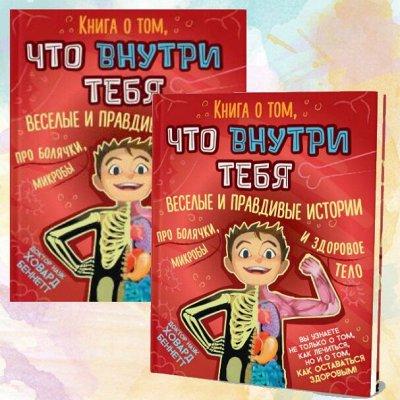 Всеми любимые книги-тренажеры.Научим ребенка учиться.  — Анатомия для детей — Детская литература