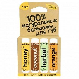 """100% натуральные бальзамы для губ """"Медовый, Сoconut, Herbal, Orange"""" 4 штуки"""