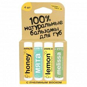 """100% натуральные бальзамы для губ """"Медовый, Мята, Lemon, Melissa"""" 4 штуки"""