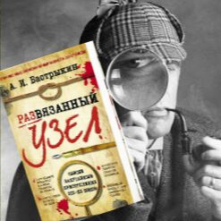 Скоро в школу научить ребенка читать в 2 раза быстрее — Документальный детектив. Записки криминаллиста — Нехудожественная литература