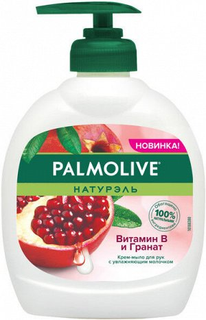NEW Мыло жид. PALMOLIVE 300мл Витамин В-Гранат
