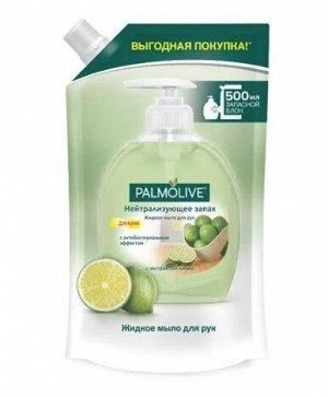 NEW Мыло жид. PALMOLIVE 500мл Нейтрализующее Запах