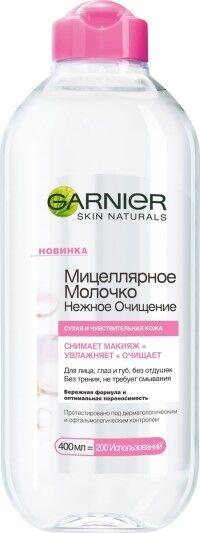 NEW Молочко д/лица GARNIER 400мл Мицеллярное Нежное очищение