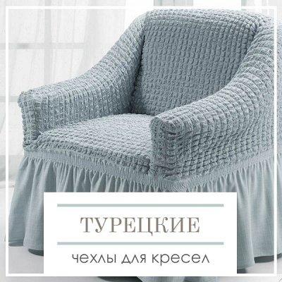 🔥 Весь Домашний Текстиль!!! 🔥 От Турции до Иваново! 🌐 — Качественные Турецкие Чехлы для Кресел — Чехлы для мебели
