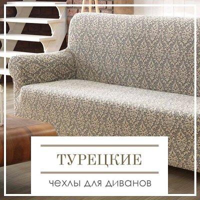 🔥 Весь Домашний Текстиль!!! 🔥 От Турции до Иваново! 🌐 — Качественные Турецкие Чехлы для Диванов — Чехлы для мебели