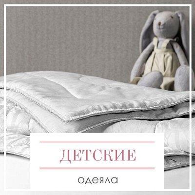 🔥 Весь Домашний Текстиль!!! 🔥 От Турции до Иваново! 🌐 — Детские Одеяла — Детская