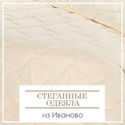🔥 Весь Домашний Текстиль!!! 🔥 От Турции до Иваново! 🌐 — Качественные Стеганные Одеяла из Иваново! — Одеяла