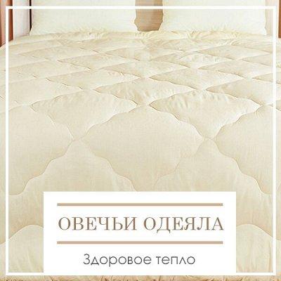 🔥 Весь Домашний Текстиль!!! 🔥 От Турции до Иваново! 🌐 — Овечьи Одеяла. Здоровое Тепло — Одеяла