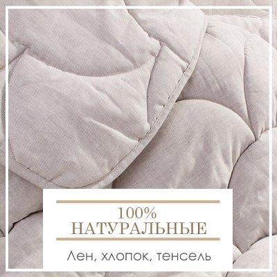 🔥 Весь Домашний Текстиль!!! 🔥 От Турции до Иваново! 🌐 — 100% Натуральные Лён_Хлопок_Тенсель — Одеяла
