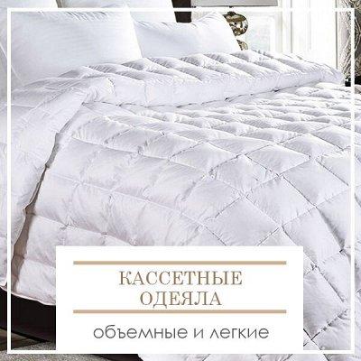 🔥 Весь Домашний Текстиль!!! 🔥 От Турции до Иваново! 🌐 — Кассетные Пуховые (Легкие и объемные, самые тёплые) — Одеяла