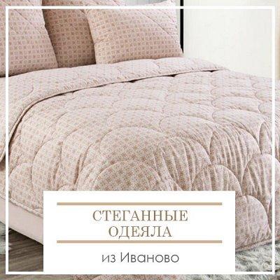 🔥 Весь Домашний Текстиль!!! 🔥 От Турции до Иваново! 🌐 — Качественные Двуспальные Стеганные Одеяла из Иваново! — Одеяла