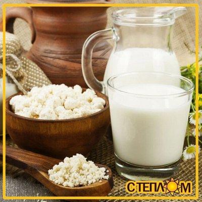 Свежие Фермерские продукты со всего края ✔ Быстрая доставка — ☘МОЛОЧКА КОРОВЬЯ Фермерская — Молочные продукты