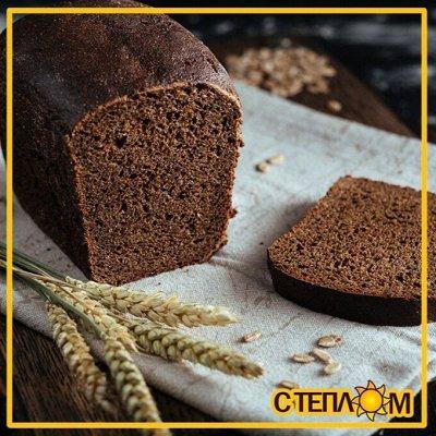 ☀ЗДОРОВЬЯ ВАШЕМУ ДОМУ☘Фермерские продукты☘Натурально!Вкусно! — ☘РУССКИЙ ХЛЕБ Фермерский (Бездрожжевой, на закваске) — Хлеб и выпечка