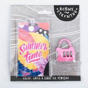 Дорожный набор «Summer time»: багажная бирка, замок