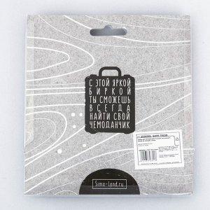 Дорожный набор «Сочного настроения»: багажная бирка, замок