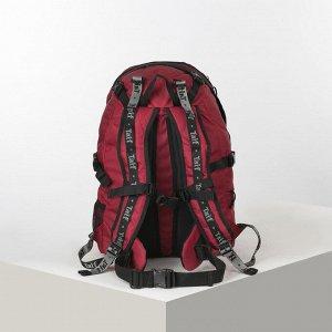 Рюкзак туристический, 40 л, отдел на молнии, 3 наружных кармана, цвет бордовый