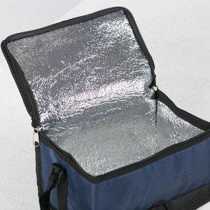 Сумка-термо дорожная, отдел на молнии, регулируемый ремень, цвет тёмно-синий