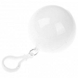 Дождевик белый в пластиковом футляре с карабином, d-6,4 см