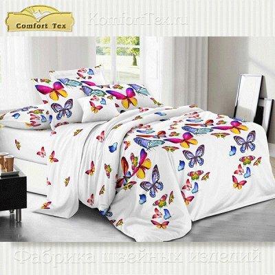 КОМФОРТ в каждый дом! Подушки, одеяла, пледы, КПБ — 2.0 сп — Для дома