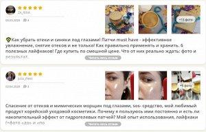 Petitfee Gold Hydrogel Eye Patch Гидро-гелевые патчи для век с женьшенем и коллагеном