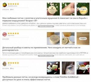 Petitfee Gold & Snail Hydrogel Eye Patch Высокоэффективные Гидрогелевые патчи с муцином улитки и коллоидным золотом