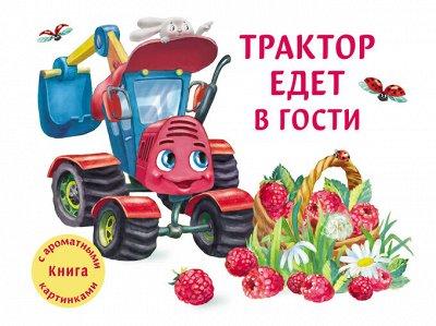 Стрекоза-наклейки, аппликации, раскраски, чтение. АКЦИЯ -65% — Книги с ароматом — Детская литература