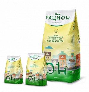 НАШ РАЦИОН  Мясное ассорти корм для кошек 1,5 кг