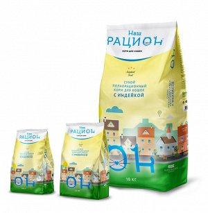 НАШ РАЦИОН С индейкой корм для кошек 1,5 кг