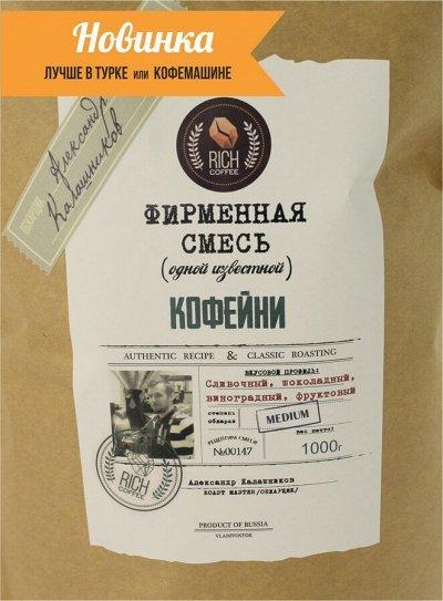 Настоящий свежий кофе «Рич Кофе» — Ограниченные выпуски — Кофе и кофейные напитки