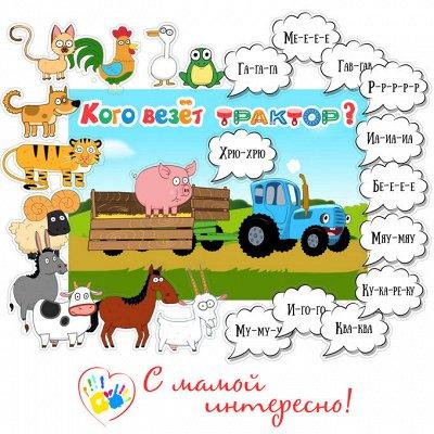 Шоколадные наборы на любой праздник! Много к 1 сентября! - 5 — Развивающие игры для детей! На липучках! Пиши-стирай! — Праздники