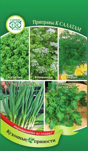 Семена Кухонные пряности к овощам и салатам